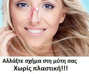 αλλάξτε σχήμα μύτης