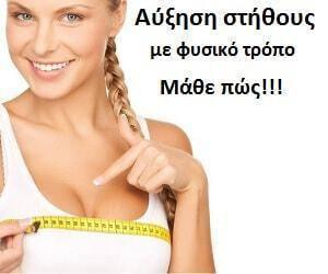 αύξηση στήθους
